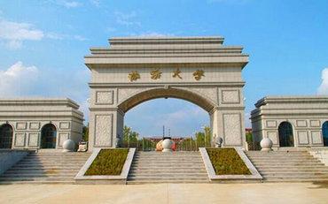 渤海大学在职研究生