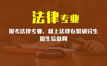 法律在职研究生