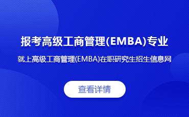 高级工商管理(EMBA)在职研究生